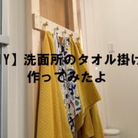 洗面所のタオル掛けをDIY!家族分をスッキリ掛けられるアイデア紹介
