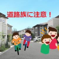 新興住宅地は道路族に注意!迷惑行為の実体験と対処法
