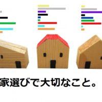 家を購入するなら場所選びはとにかく真剣に!外せない3つのポイント