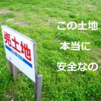 安心できる家の購入には地盤調査さえすればいいの?盛土の影響は?