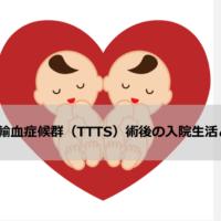 双胎間輸血症候群の手術後の入院生活と出産まで