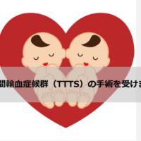 双胎間輸血症候群の手術体験。診断時の心境から術後のことまで