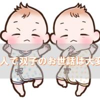2ヶ月の双子育児をワンオペでなんて不安しかないんですけど!