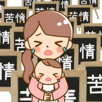 マンションでの双子赤ちゃん泣き声問題!しっぽ巻いて逃げた話